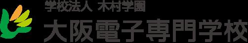 学校法人 木村学園 大阪電子専門学校