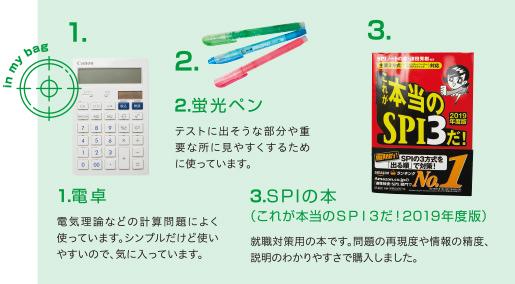 計算問題によく出てくる電卓、蛍光ペン、就職対策用にSPIの本