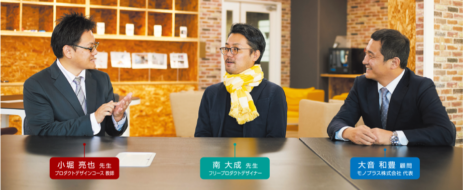 南 大成先生 フリープロダクトデザイナー × 大音 和豊顧問 モノプラス株式会社 代表