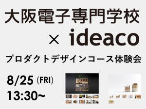 有名デザイン事務所ideaco DESIGNによるセミナー開催!!